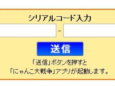 にゃんこ大戦争 シリアルコードの入力方法