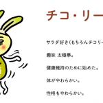 爽健美茶 シリアルコード LINEスタンププレゼント
