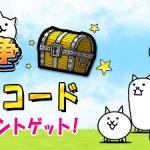 にゃんこ大戦争 シリアルコード 猫缶を獲得する方法