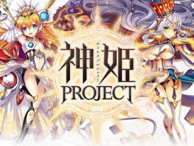 神姫プロジェクト シリアルコード 2016