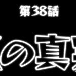 モンスト 解放の呪文 38話の答え