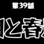 モンスト 解放の呪文 39話の答え