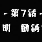 モンスト 解放の呪文 7話の答え