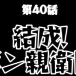 モンスト 解放の呪文 40話の答え