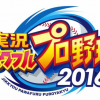 パワプロ2016 シリアルコード